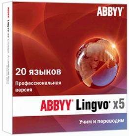 ABBYY_Lingvo_x5_20